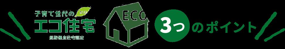 子育て世代のエコ住宅 3つのポイント