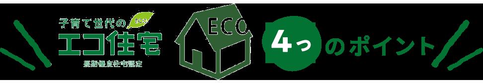 ・エコ住宅ロゴ02